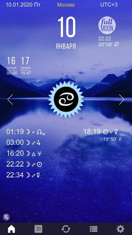 Sky Calendar 2020 screenshot-5