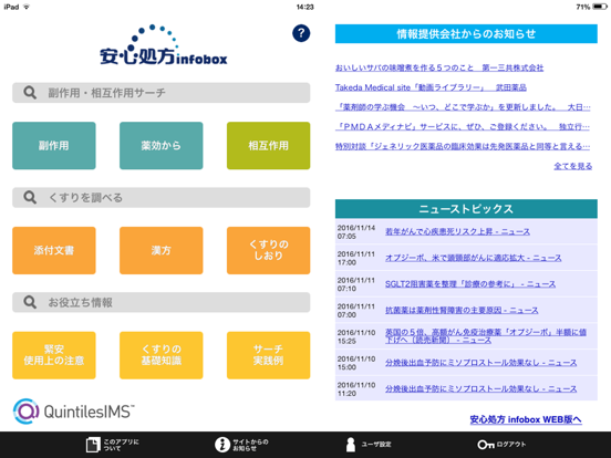 安心処方 infobox HDのおすすめ画像1