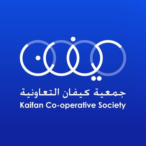 جمعية كيفان التعاونية