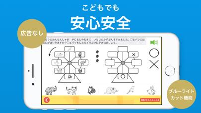 お受験くるくる アプリで知育幼児教室のおすすめ画像4