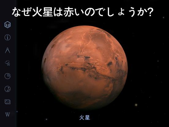 Star Walk 2 - スカイマップ: 星座観察 3Dのおすすめ画像3