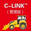 C-LINK 管理版(非道路)