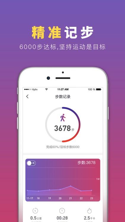 步步宝-记步运动走路赚钱软件