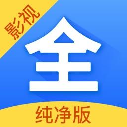 影视大全-电影电视剧高清播放器