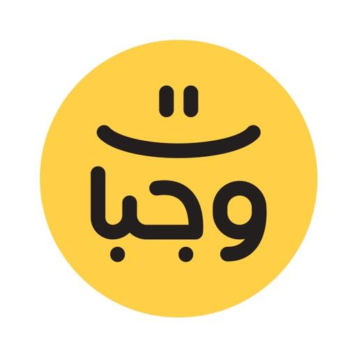 Wagbat وجبات - Food delivery