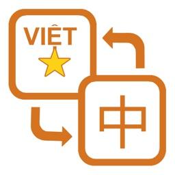 Từ điển Trung Việt Hán Nôm