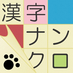 Telecharger 漢字ナンクロ にゃんこパズルシリーズ Pour Iphone Ipad Sur L App Store Jeux