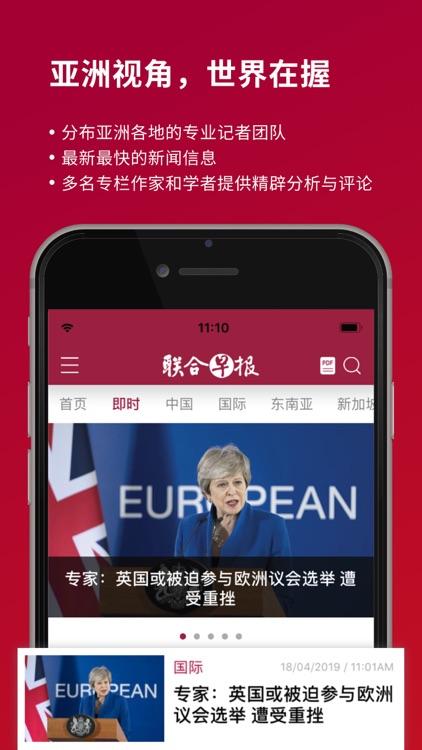 新加坡联合早报 screenshot-3