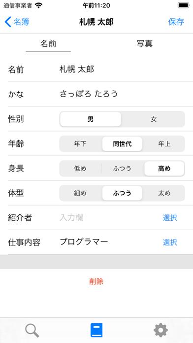 Name Bookのスクリーンショット1