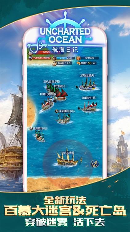航海日记-航海探索冒险手游 screenshot-4