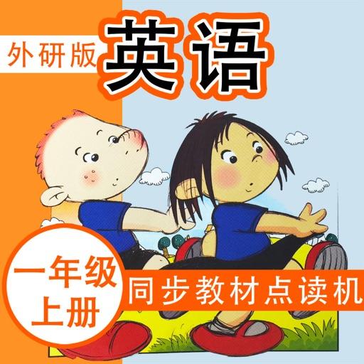 外研版小学英语一年级上册同步教材点读机