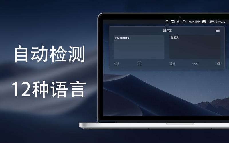 翻译宝 -  词典字典,翻译 for Mac