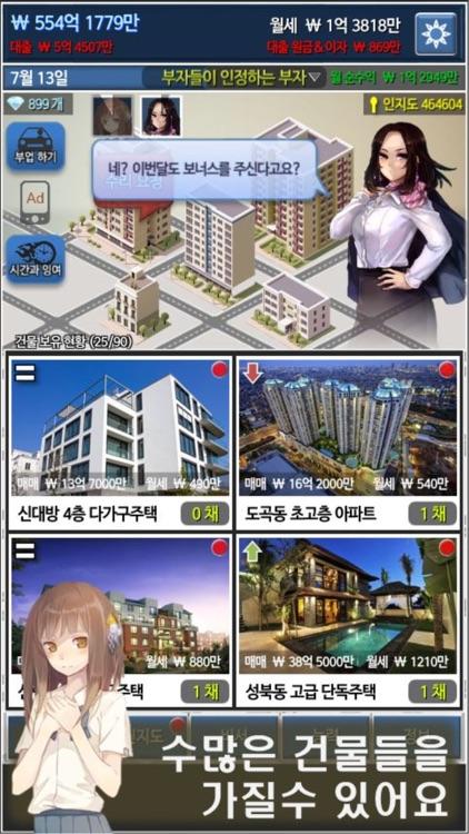 대건물주 screenshot-3