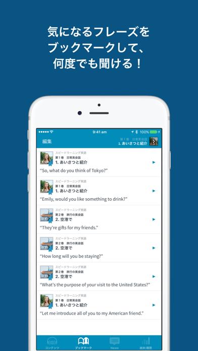 スピードラーニング  受講者様専用アプリ ScreenShot2