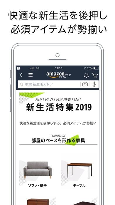 Amazon ショッピングアプリのおすすめ画像8