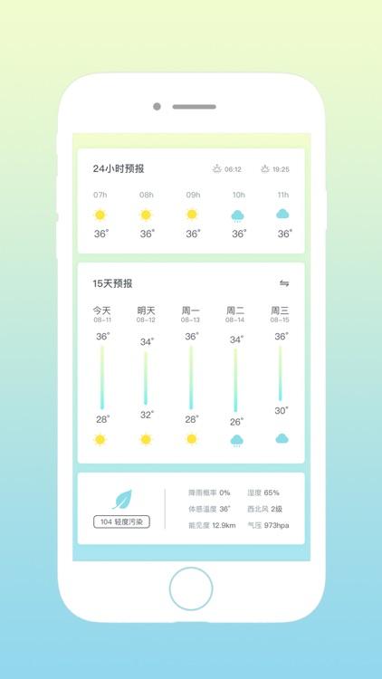 看看天气Pro-纯净版天气 screenshot-5