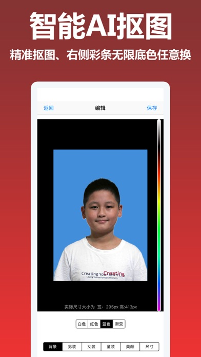 My ID photo & passport photo screenshot 1
