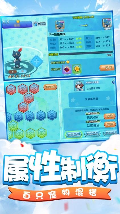 萌宠部落 screenshot-1