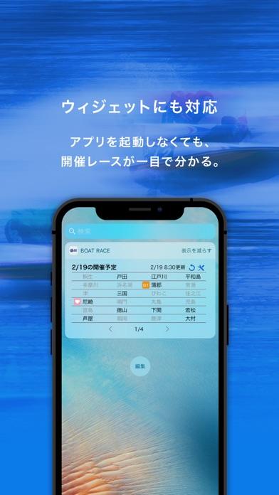 BOAT RACEアプリ - ボート情報をプッシュで配信のおすすめ画像6