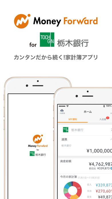 マネーフォワード for 栃木銀行のおすすめ画像1