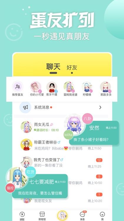 秀蛋 - 虚拟社交app screenshot-0