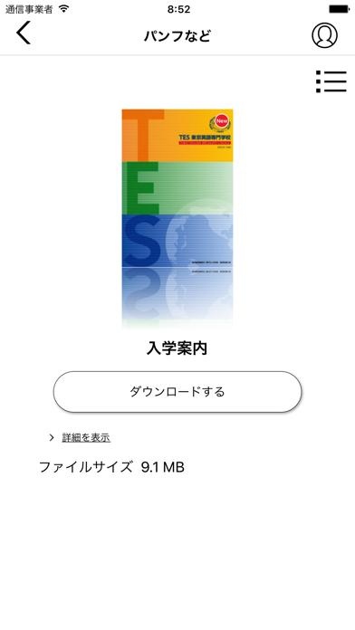 TES 東京英語専門学校 公式アプリのおすすめ画像2