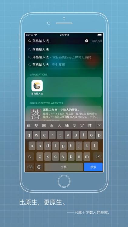 落格输入法 screenshot-0
