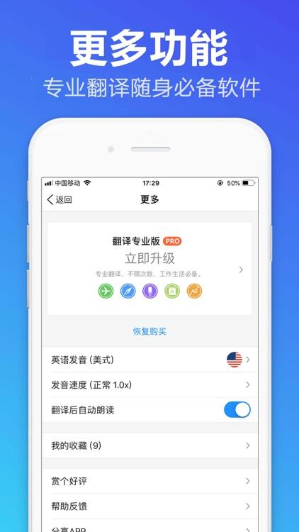 翻译(专业版)-专业英语翻译软件 screenshot-4