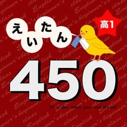 英語勉強 - 高1で覚える英単語450