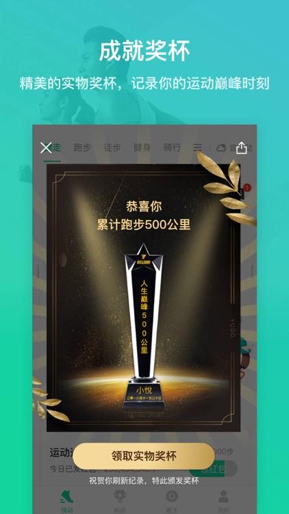 悦动圈Pro-跑步记步运动软件助手 screenshot-3