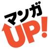 マンガUP! - iPadアプリ