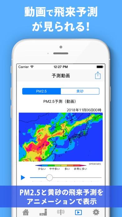PM2.5と黄砂の予測 大気汚染予報のおすすめ画像2