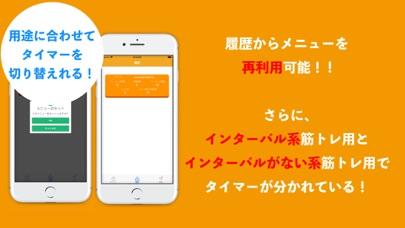 筋トレタイマー+カウンター! 簡単設定アプリ!のおすすめ画像2