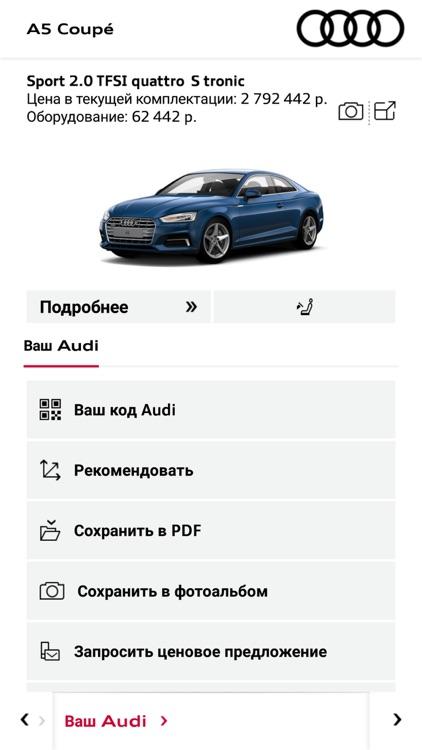 Audi Конфигуратор screenshot-3
