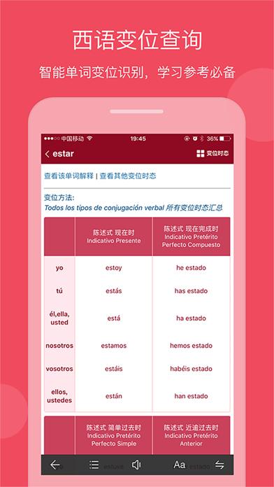 Screenshot #2 pour 西语助手 Eshelper西班牙语词典翻译工具