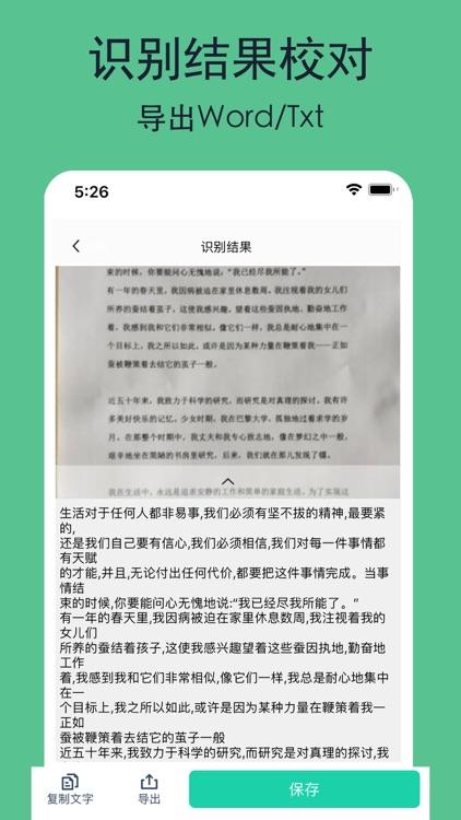 稻壳全能扫描王-文字识别与文件扫描合成PDF screenshot-5