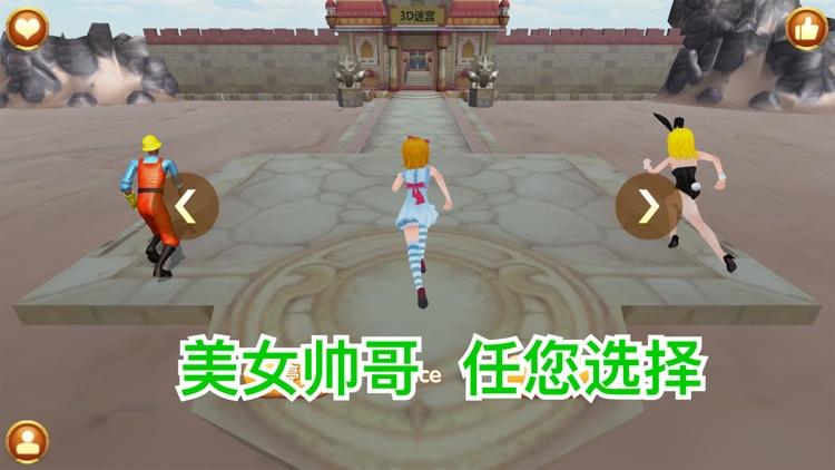 3D迷宫(3D Maze) screenshot-4