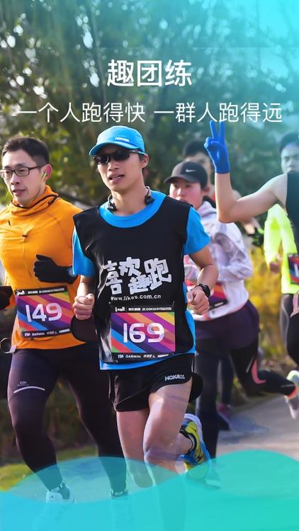 趣跑-跑步软件|健身软件