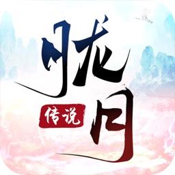 胧月传说-剑侠修仙传说