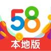 58同镇本地版-本地交友招聘便民信息平台