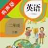 人教版新起点小学英语二年级上册