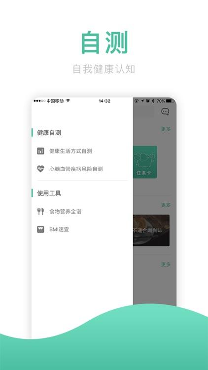 麦子健康 screenshot-0