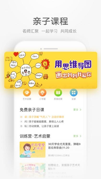 凯叔讲故事 screenshot-4