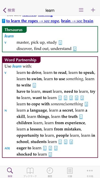 コウビルド英英和辞典(米語版) screenshot-4