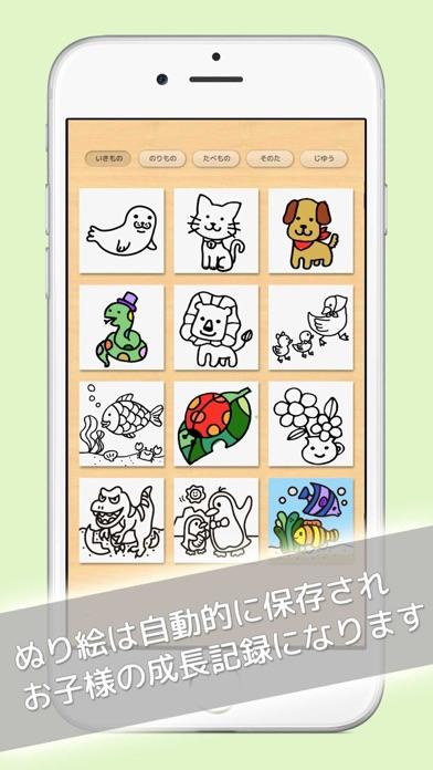 ぬりえ帳 -知育塗り絵本アプリ-のおすすめ画像2