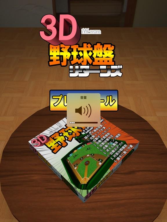 3D野球盤リターンズのおすすめ画像1