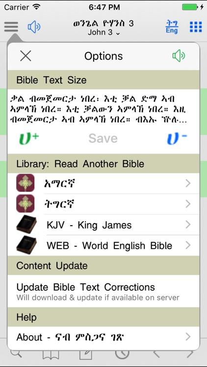 Tigrigna Bible with Audio screenshot-4