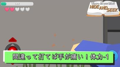 隠れん坊 オンラインのおすすめ画像4