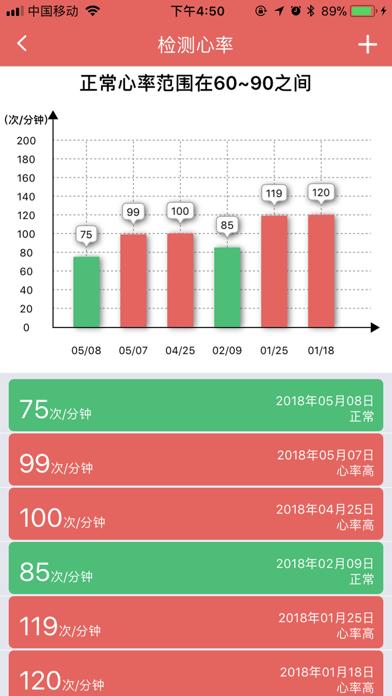 智慧体育 screenshot two