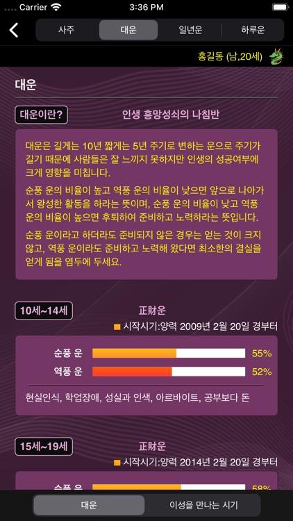 지피지기-사주운세궁합 screenshot-9
